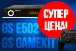 Семейный комплект GS E502 + GS Gamekit